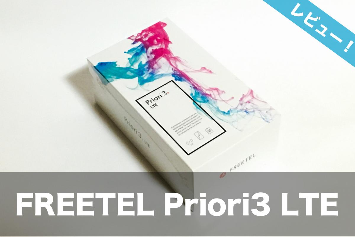 frettel Priori3 LTE