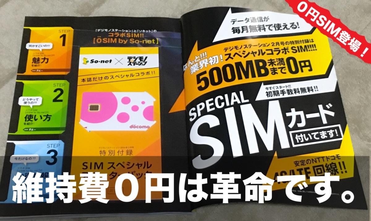 0 SIM by So-net