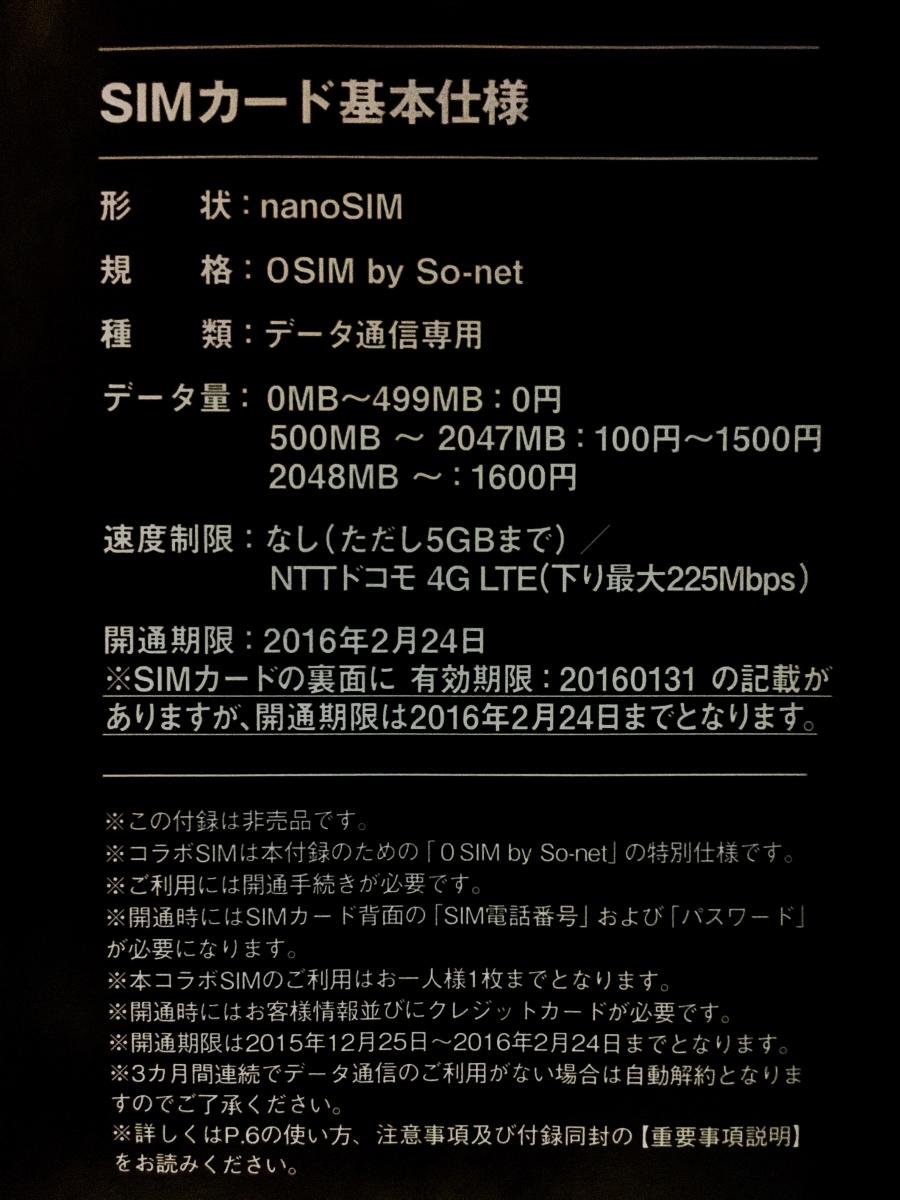 0 SIM by So-net 制限