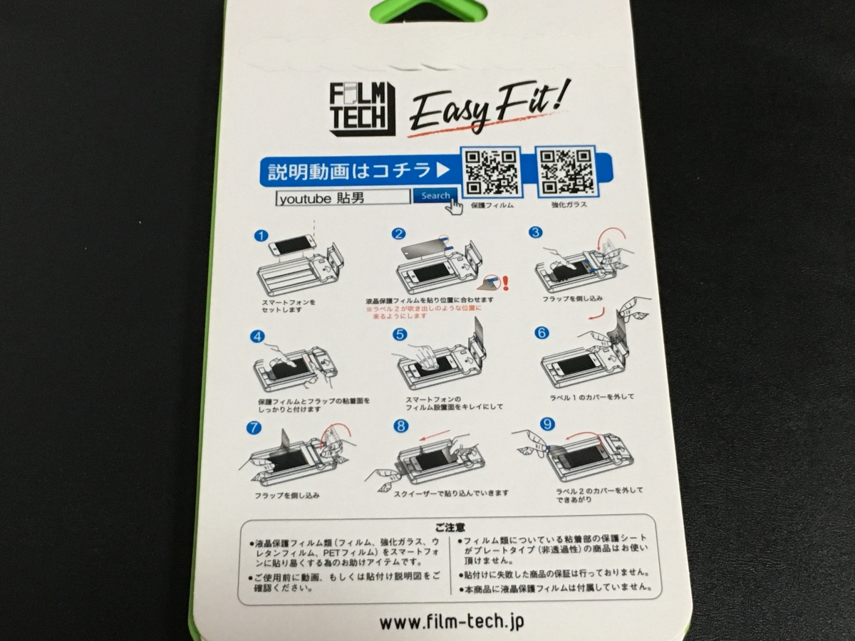 Easy Fit(イージーフィット) フィルム貼男 裏