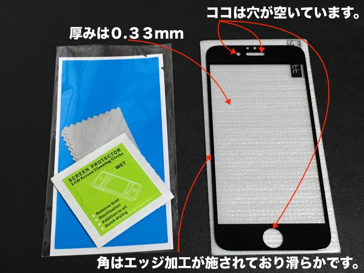 High Grade Glass Screen Protector(ハイグレード グラス スクリーンプロテクター) 内容