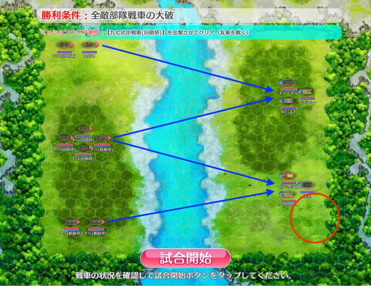 大洗女子短期転校イベント 知波単戦車隊 マップA