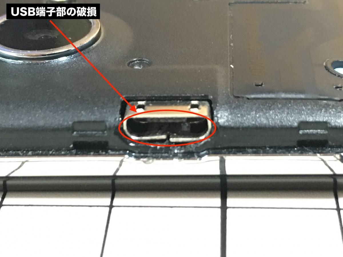 スマホ USB端子部の破損