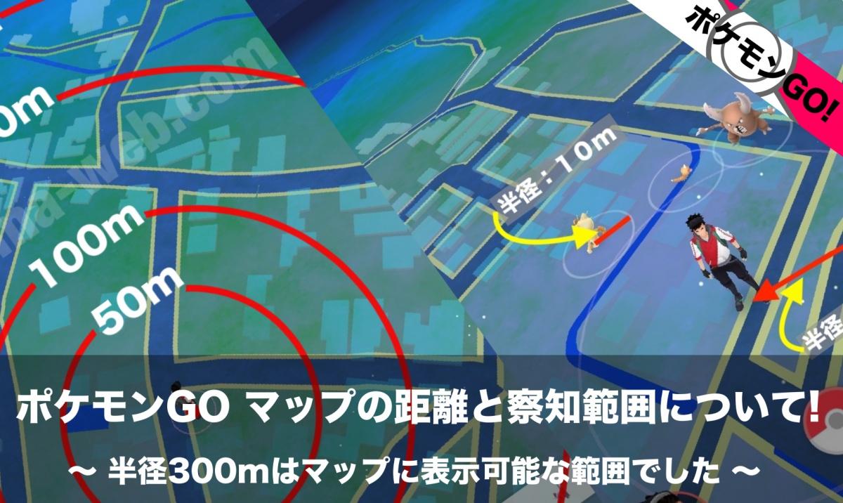 ポケモンGO マップの表示可能範囲