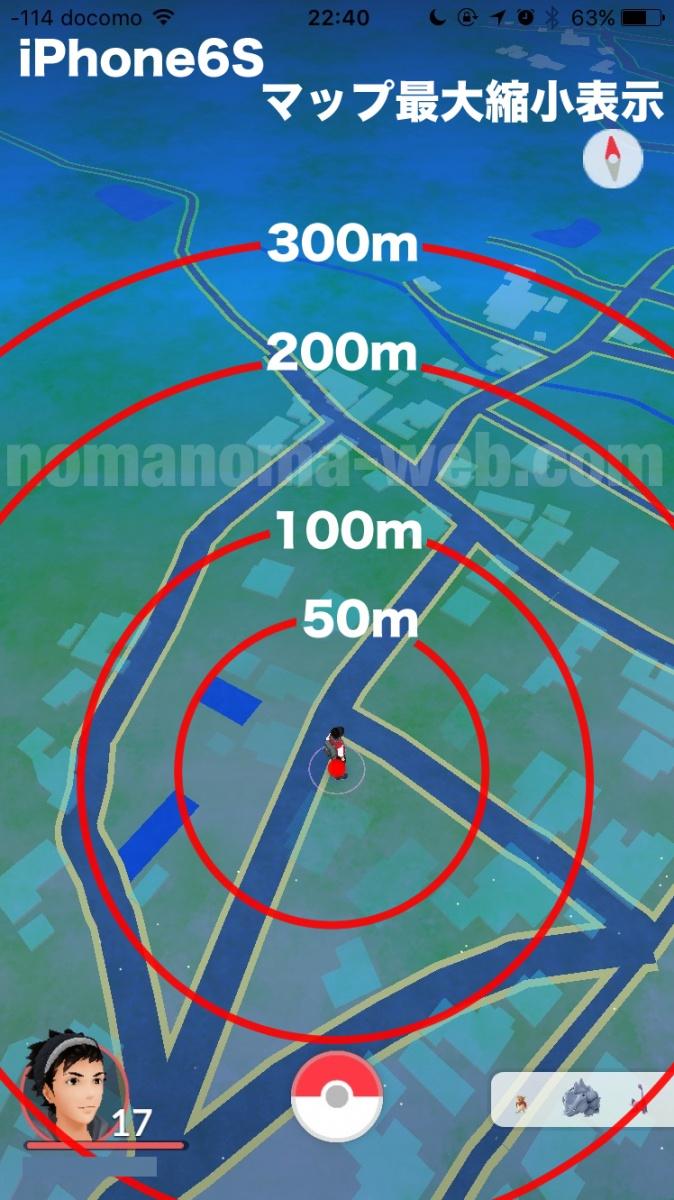 ポケモンgo マップの距離