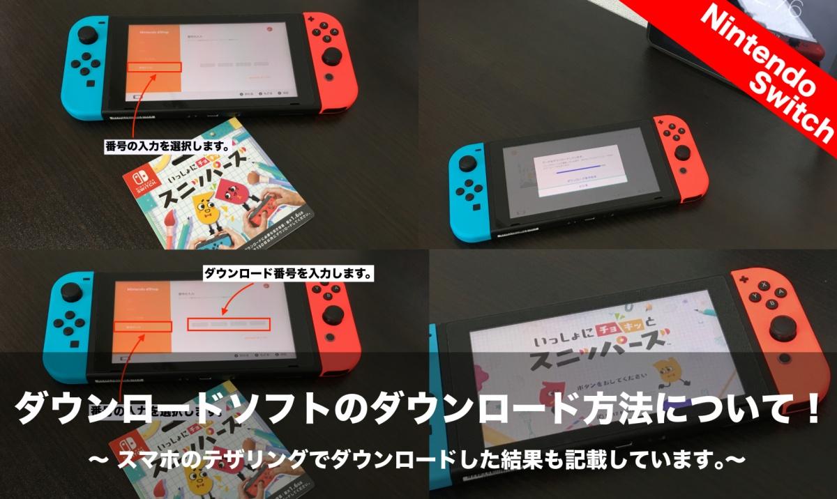 【任天堂スイッチ】ダウンロード版とパッケージ版 …