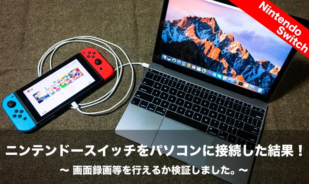 共有 画面 switch パソコン