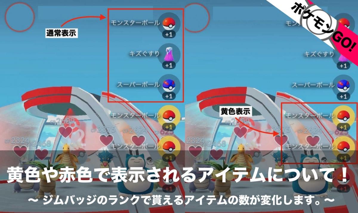 ポケモンgo ジムで入手できる黄色や赤色で表示されるアイテムについて