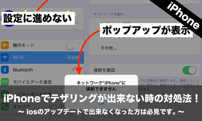 できない iphone テザリング