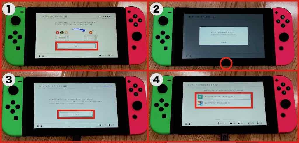 引っ越し スイッチ アカウント ユーザーの引っ越し方法(すでに初回設定が終わっている場合) Nintendo Switch