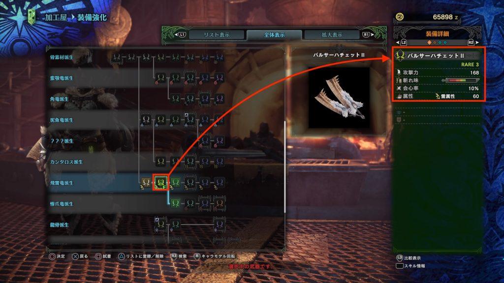 武器は弱点属性の雷双剣「パルサーハチェットⅡ」を使います。