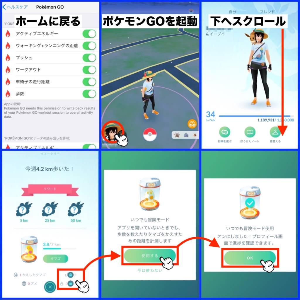 Go iphone 冒険 モード ポケモン いつでも