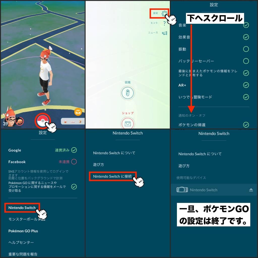 ポケモンgo】スイッチ(ピカブイ)と接続する方法!簡単にペアリング接続