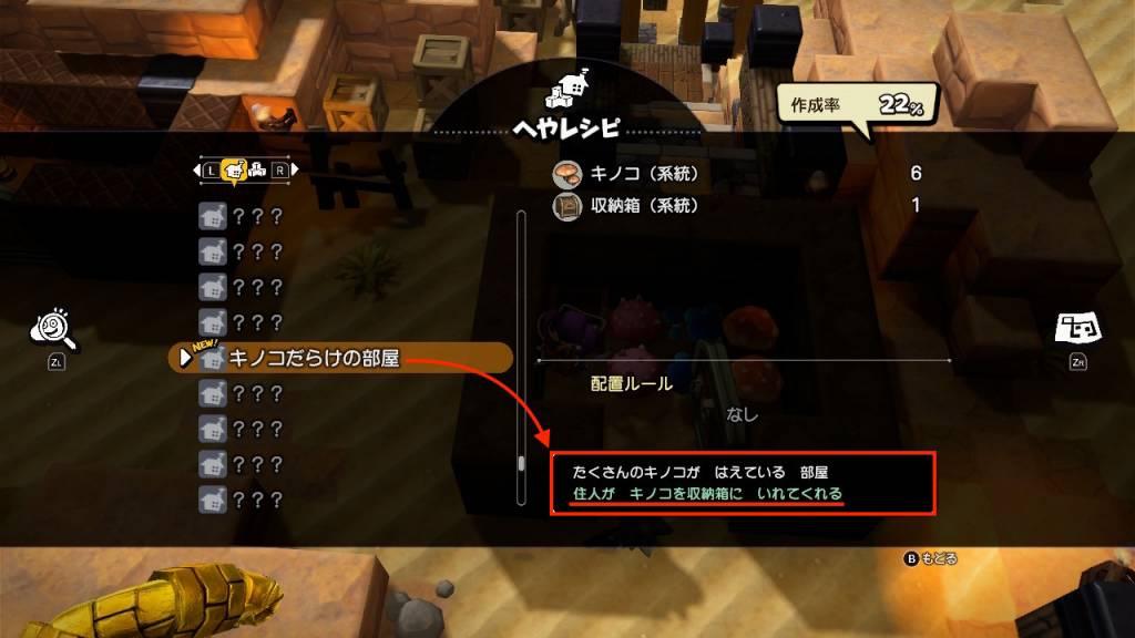 栽培 キノコ ビルダーズ 2
