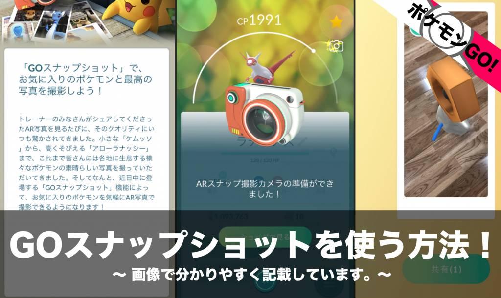 ない ポケモン go カメラ 使え ポケモンGO カメラ機能の使い方を紹介!