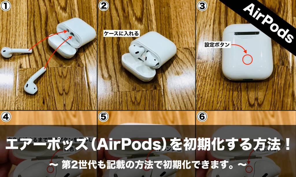 エアーポッズ(AirPods)を初期化する方法!第2世代も記載の方法
