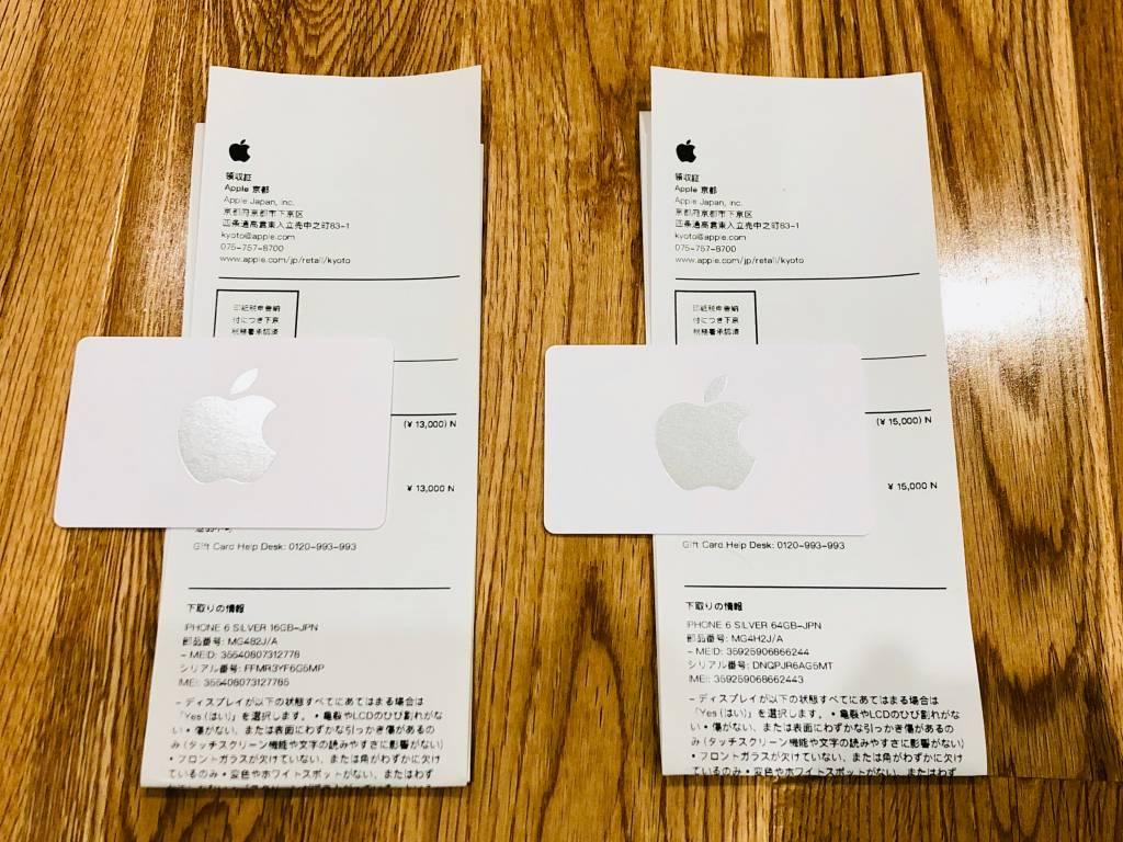 領収 書 apple