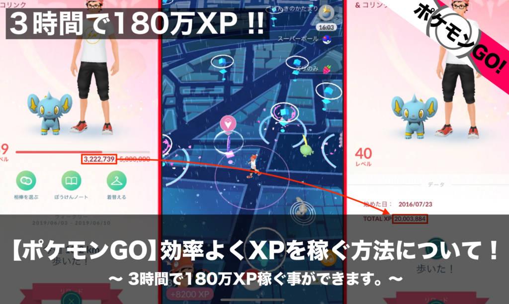 Xp ポケモン go 【ポケモンGO】ゲットやタマゴ孵化でのXPが大幅に増加! レベルアップしやすくアップデート