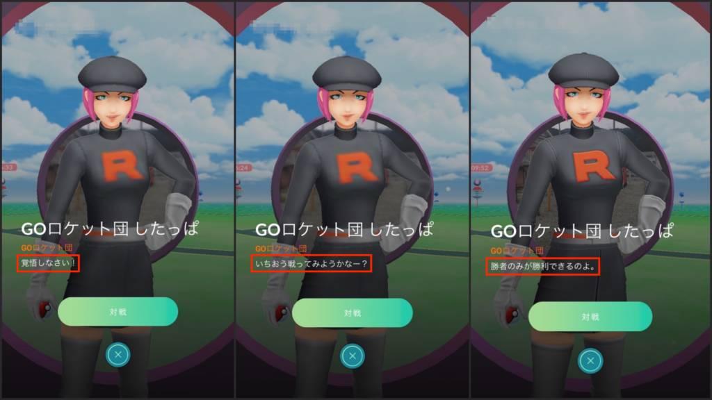 ポケモンgo ロケット団 捕まえれるポケモン