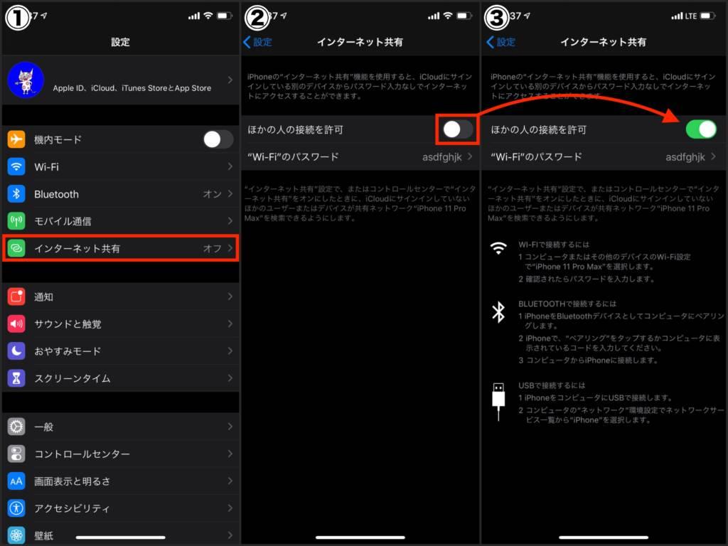 設定 楽天 iphone モバイル