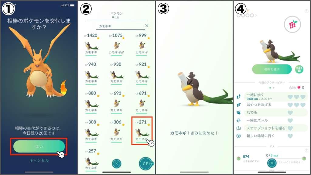 方法 カモネギ 進化