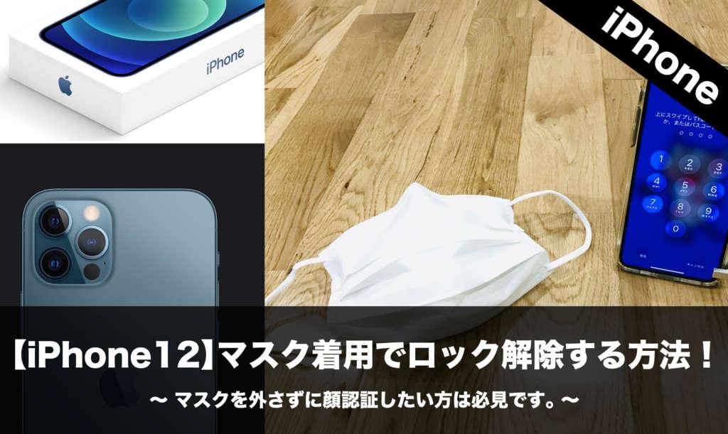 マスク 認証 iphone 顔
