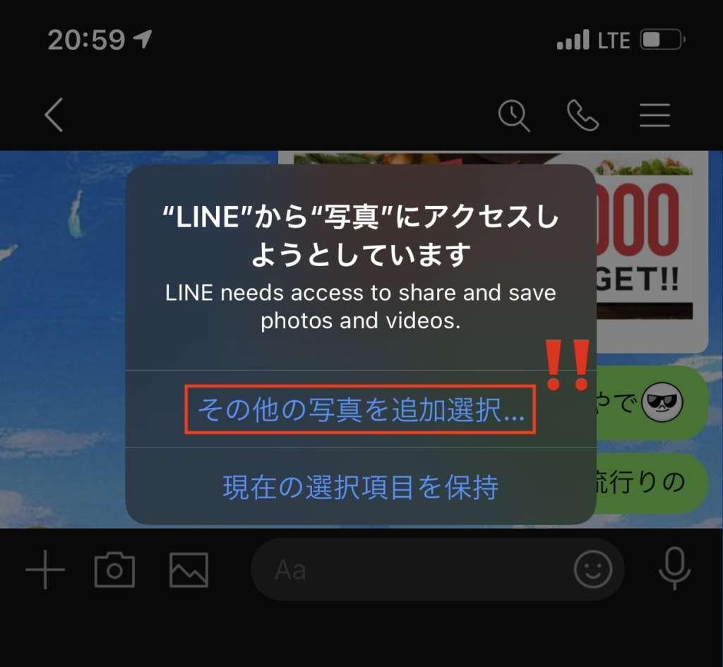 Line から 写真 に アクセス