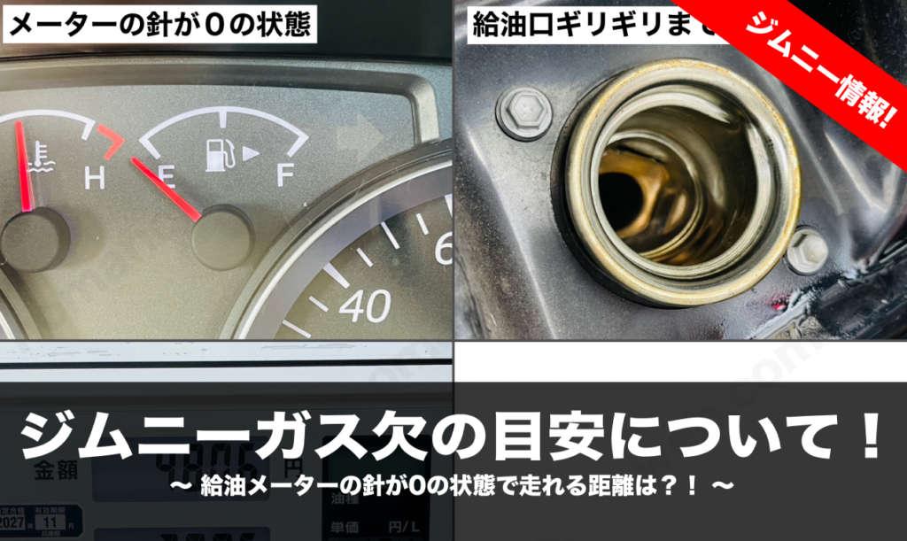 欠 車 ガス